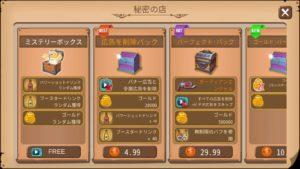 ゲーム内のアイテムの一覧