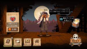 ゲームが始まる前のホーム画面