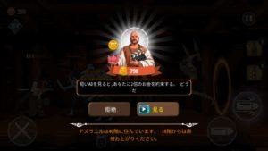 ゲーム内のキャラクターが無料動画を進めているシーン
