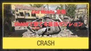 CRASHのホーム画面