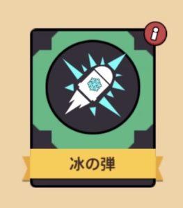 属性弾の選択カード