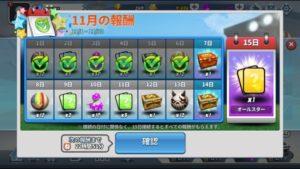 ログイン報酬の画面