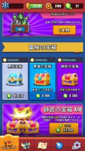 無料のアイテムボックスの画面