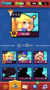 ヒーローの選択画面