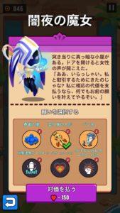 闇夜の魔女の選択画面