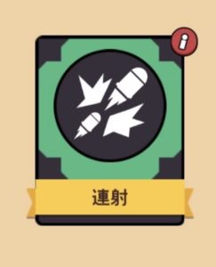 連射の選択カード
