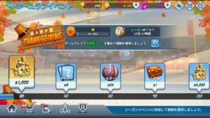 イベントの画面