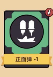 正面弾プラス1の選択カード