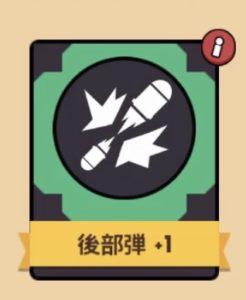 後部弾の選択カード