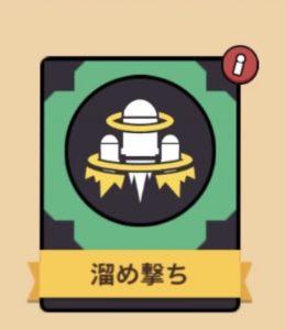 溜め撃ちの選択カード