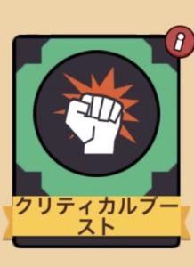 クリティカルの選択カード