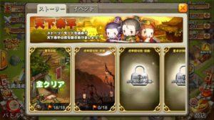 ストーリーモードの選択画面
