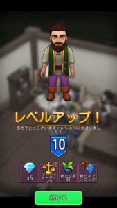 レベル10の画面