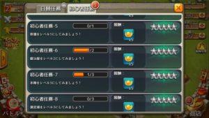 任務の画面