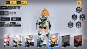 宮野綾の選択画面