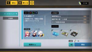 訓練の選択画面