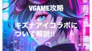 (VGAME ブイゲーム)のアイコン