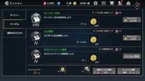 ミッションの選択画面