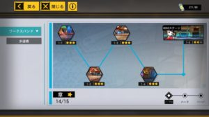 訓練のプレイ画面