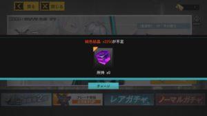 (VGAME ブイゲーム)のガチャ画面