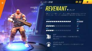 レベナントのヒーロー詳細