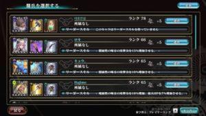 傭兵の選択画面