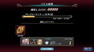 イベントのクリア画面