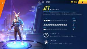ジェットの能力