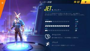 ジャットのヒーロー詳細