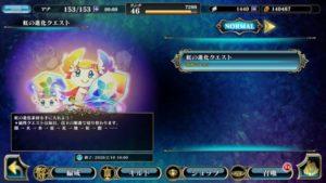 虹の進化クエストの画面