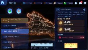 飛行船の画面